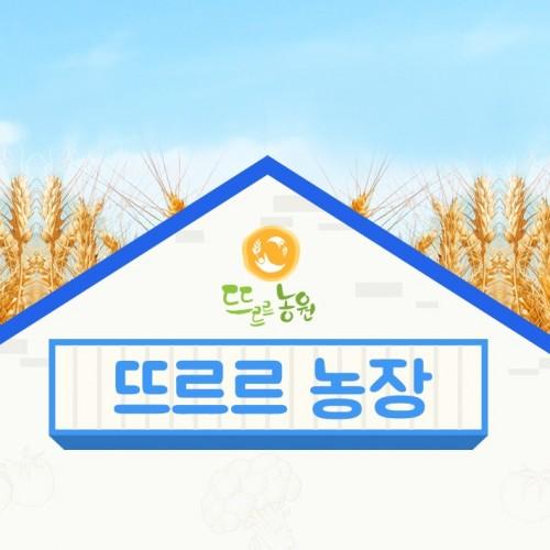뜨르르농장04-8