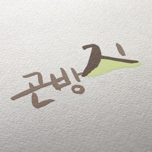gonbang_0