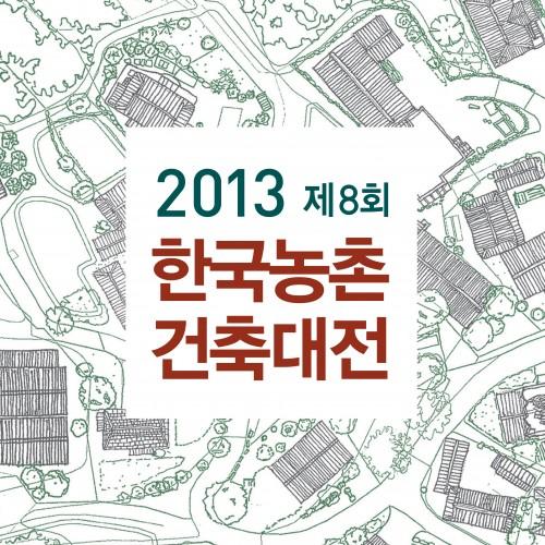 2013_KOREAFARM-01