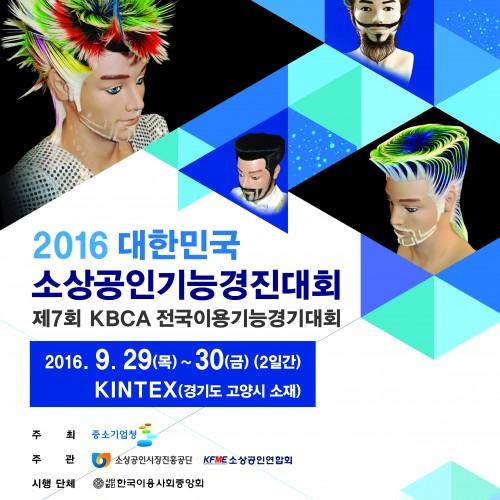 20160803_kbca이용기능경기대회_포스터_장소삽입_OUT-01