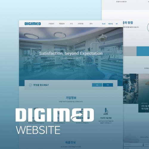 digimed_portfolio_thumbnail