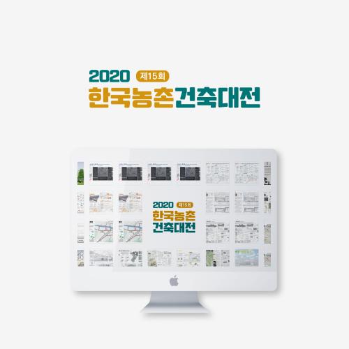 한국농촌건축대전