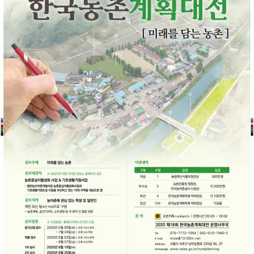 200610_한국농촌계획대전_A1_인쇄_1